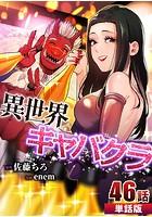 異世界キャバクラ(単話)