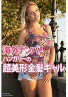 「海外ナンパ! ハンガリーの超美形金髪ギャル Cherry Kiss 写真集