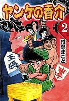 開化将棋異聞 ヤンケの香介 (2)
