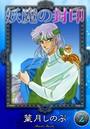 妖魔の封印 (2)