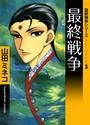 最終戦争シリーズ (3) 最終戦争