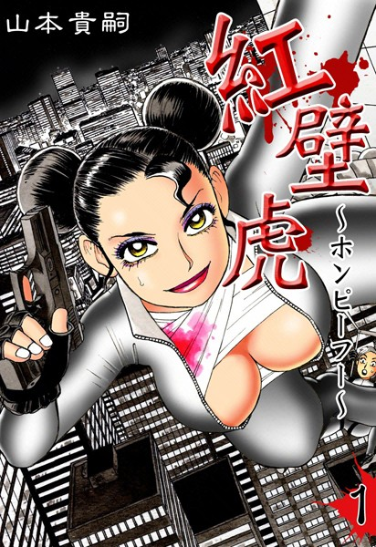 紅壁虎〜ホンピーフー〜 (1)