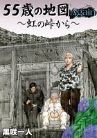55歳の地図Again〜虹の峠から〜 (特製ネームブック)