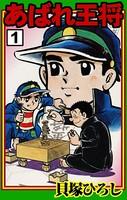 あばれ王将 (1)
