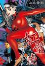紅壁虎〜ホンピーフー〜 (2)
