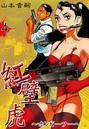 紅壁虎〜ホンピーフー〜 (4)