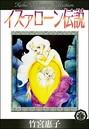 イズァローン伝説 (10) 明星'ルシファ'