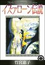 イズァローン伝説 (2) 黄昏の王国