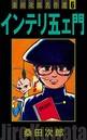インテリ五ェ門 桑田次郎名作選 (6)