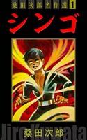 シンゴ 桑田次郎名作選 (1)