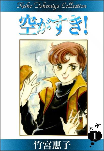 空がすき! (1)