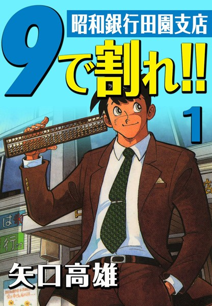 9で割れ!!―昭和銀行田園支店 (1)