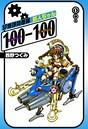 SF地球防衛隊 新人ちゃん100-100 (1)