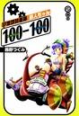 SF地球防衛隊 新人ちゃん100-100 (2)