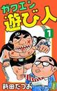 ガクエン遊び人 (1)