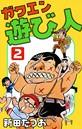 ガクエン遊び人 (2)