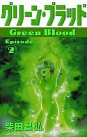 グリーン・ブラッド (2)