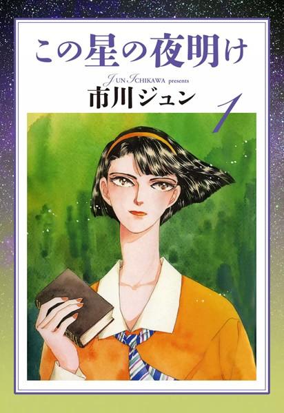 この星の夜明け (1)