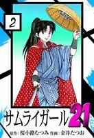 サムライガール21 (2)