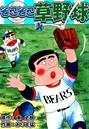 そこそこ草野球