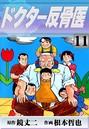 ドクター反骨医 (11)