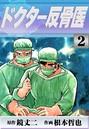 ドクター反骨医 (2)