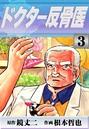 ドクター反骨医 (3)
