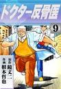 ドクター反骨医 (9)