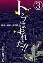 トップはおれだ!! (3) 日本一のセールス男