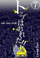 トップはおれだ!! (7) 日本一のセールス男