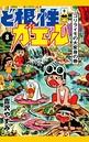 ど根性ガエル (8) ゴリライモの大変身の巻