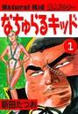 なちゅらるキッド (1)