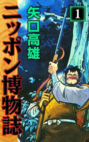 ニッポン博物誌 (1)