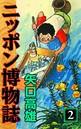 ニッポン博物誌 (2)