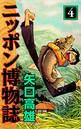 ニッポン博物誌 (4)