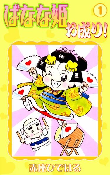 ばなな姫お成り! (1)
