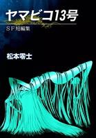 ヤマビコ13号 SF短編集