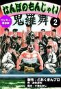 ヤンキー愚連隊 なんぼのもんじゃい! (2)