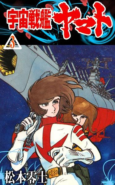 宇宙戦艦ヤマト (3)