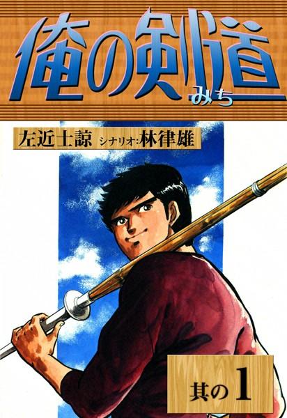 俺の剣道 (1)