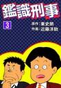 鑑識刑事 (3)
