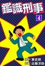 鑑識刑事 (4)