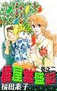 橘屋繁盛記 (2)
