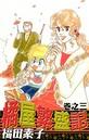 橘屋繁盛記 (3)