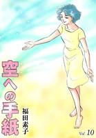空への手紙 (10)