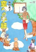 空への手紙 (11)