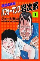 高校友侠伝パフォーマンス岩次郎 (1)
