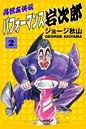 高校友侠伝パフォーマンス岩次郎 (2)