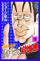 高校友侠伝パフォーマンス岩次郎 (3)