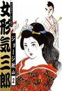 女形気三郎 (2)